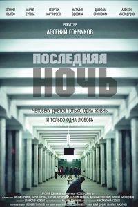 Остання ніч (2015)