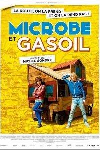 Мікроб і Бензин (2015)