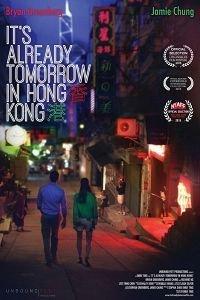 У Гонконзі вже завтра (2015)