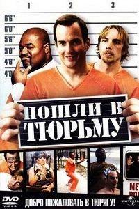 Пішли у в'язницю (2006)