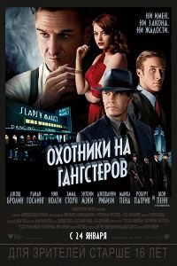 Мисливці на гангстерів (2013)