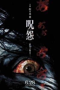 Прокляття: Початок кінця (2015)