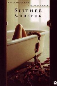Слизняк (2006)