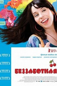 Безтурботна (2008)