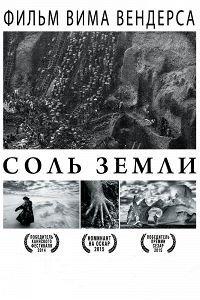 Сіль Землі (2015)
