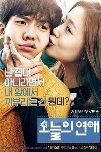 Сьогоднішня любов (2015)
