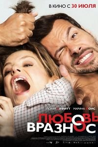 Любов рознос (2015)