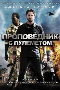 Проповідник з кулеметом (2011)