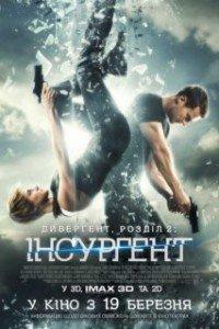 Дивергент, глава 2: Інсургент (2015)