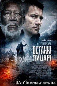 Останні лицарі (2015)