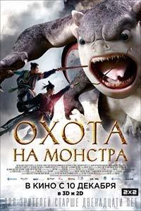 Полювання на монстра (2015)