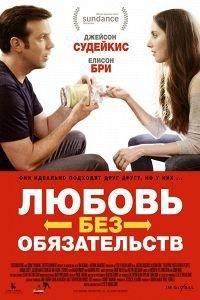 Кохання без зобовязань (2015)