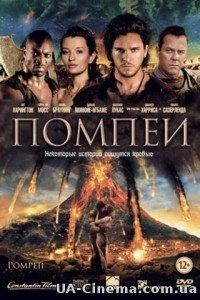 Помпеї (2014)