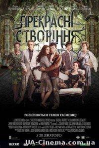 Прекрасні створіння (2013)