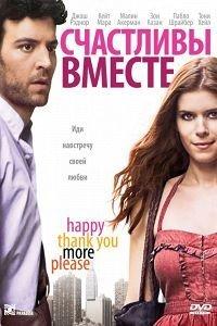 Щасливі разом (2010)