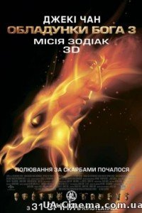 Обладунки Бога 3: Місія Зодіак (2012)