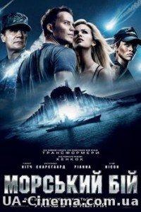 Морський бій (2012)