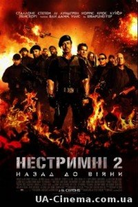 Нестримні 2 (2012)