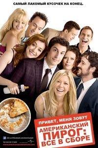 Американський пиріг: Знову разом (2012)