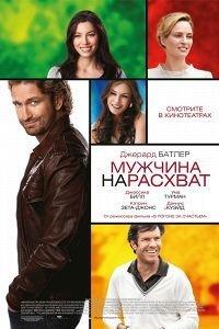 Чоловік нарозхват (2012)