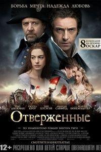 Знедолені (2012)
