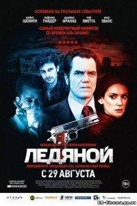 Крижаний (2012)