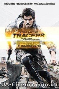 Трейсери (2015)