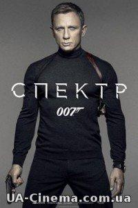 Агент 007: Спектр (2015)