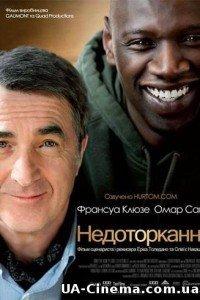 Недоторканні 1+1 (2011)