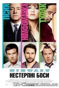 Нестерпні боси (2011)