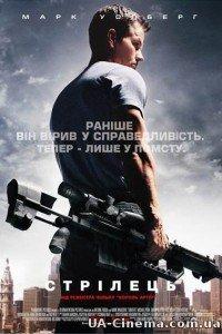 Стрілець (2007)
