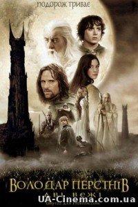Володар Перснів 2: Дві вежі (2002)