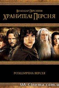 Володар Перснів: Хранителі Персня (2001)