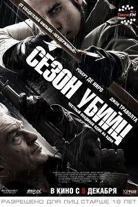 Сезон вбивць (2013)
