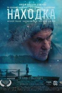 Знахідка (2015)
