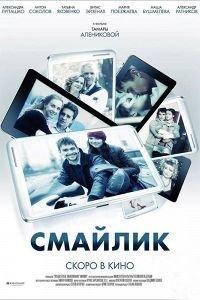 Смайлик (2014)
