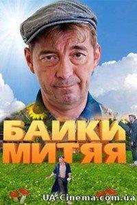 Байки Мітяя (2014)