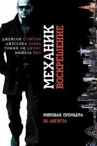 Механік 2: Воскресіння (2016) Українською