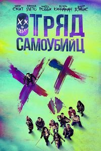 Загін самогубців (2016) Українською