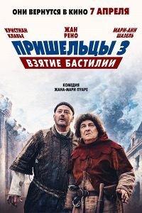 Прибульці 3: Взяття Бастилії 2016