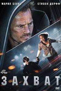 Захоплення (2011)