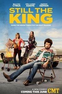 Все ще король (1 сезон) (2016)