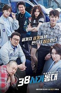 Спецназ 38 (1 сезон) (2016)