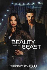Красуня і чудовисько (4 сезон) (2016)