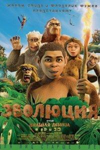 Еволюція (2016)