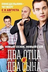 Два батька і два сина (3 сезон) (2016)
