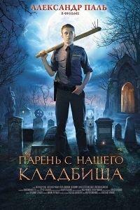 Хлопець з нашого кладовища (2015)