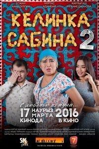 Келинка Сабіна 2 (2016)