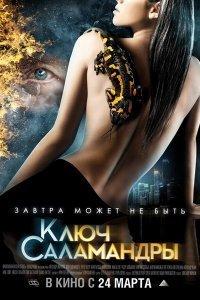 Ключ Саламандри (2011)