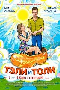 Телі і Толі (2016)